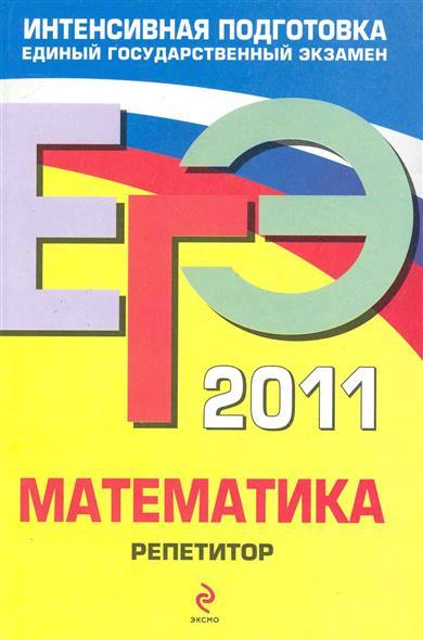 ЕГЭ 2011 Математика Репетитор