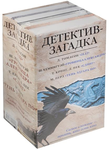 Томасон Д., Хемингуэй Ш., Кринг Т., Пек Д., Перл М. Детектив-загадка (комплект из 4 книг) 917 т голубой перл