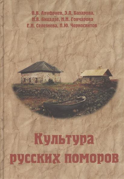 Культура русских поморов. Историко-культурологический анализ