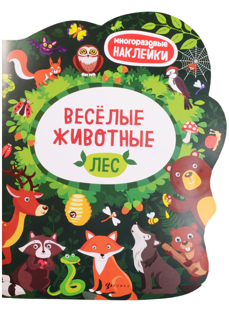 Костомарова Е. (ред.) Веселые животные. Лес. Книжка с наклейками сызранова в е ред me to you мишкина книжка