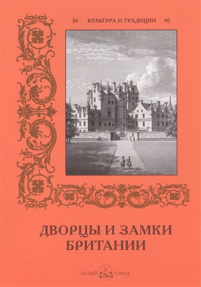 Пантилеева А. (ред.-сост.) Дворцы и замки Британии