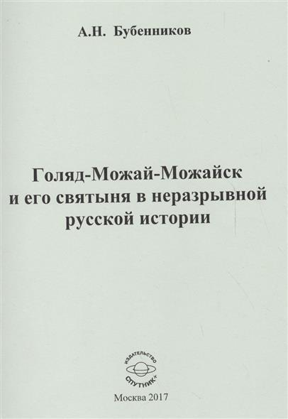Голяд-Можай-Можайск и его святыня в неразрывной русской истории