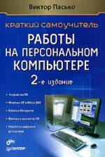 Пасько В. Краткий самоучитель работы на персональном компьютере левин а краткий самоучитель работы на компьютере windows 8