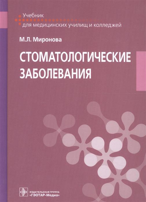 Миронова М. Стоматологические заболевания. Учебник для медицинских училищ и колледжей миронова м л съемные протезы