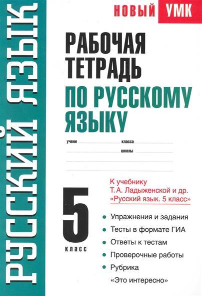 Русский язык Р/т 5 кл