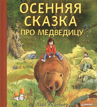 Рудебьер Л. Осенняя сказка про медведицу ISBN: 9785496029377 ид питер осенняя сказка про медведицу