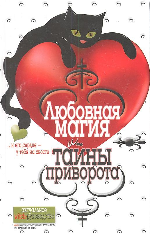 Исаева Е. Любовная магия и тайны приворота