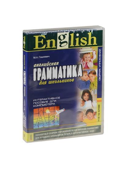 Английская грамматика для школьников. Интерактивное пособие для компьютера. Сборник упражнений. Третий год обучения (MP3) (Каро)