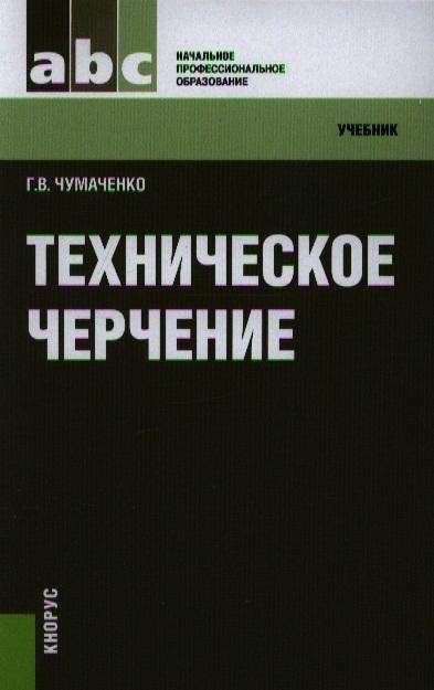 Чумаченко Г Техническое черчение Учебник