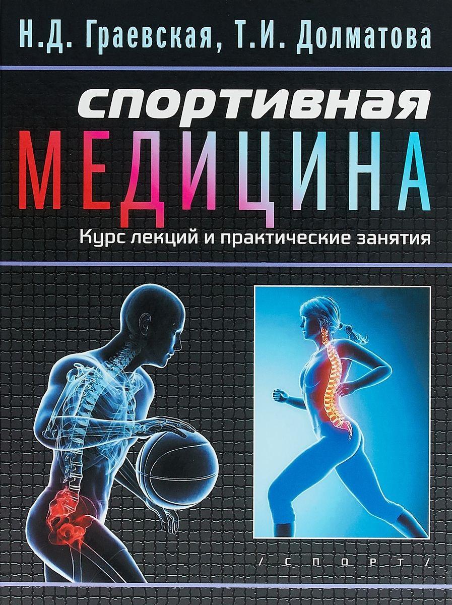 Граевская Н., Долматова Т. Спортивная медицина. Курс лекций и практические занятия