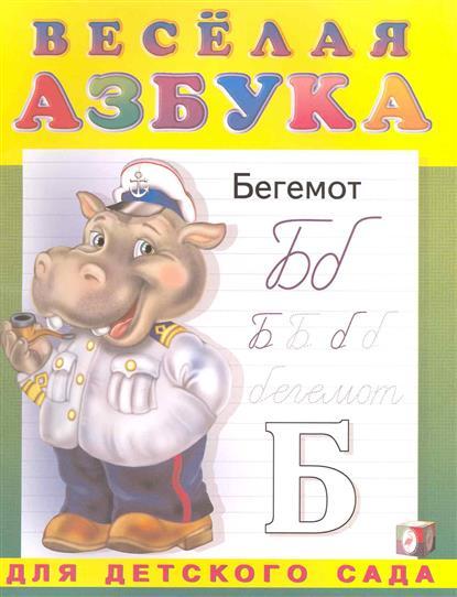 Веселая азбука Для дет. сада