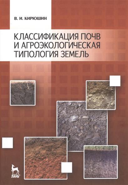 Классификация почв и агроэкологическая типология земель