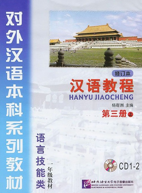 Yang Jizhou Chinese Course (Rus) 3A - CD(2)/ Курс китайского языка - CD(2) к Книге 3 Части 1 (аудиокурс)
