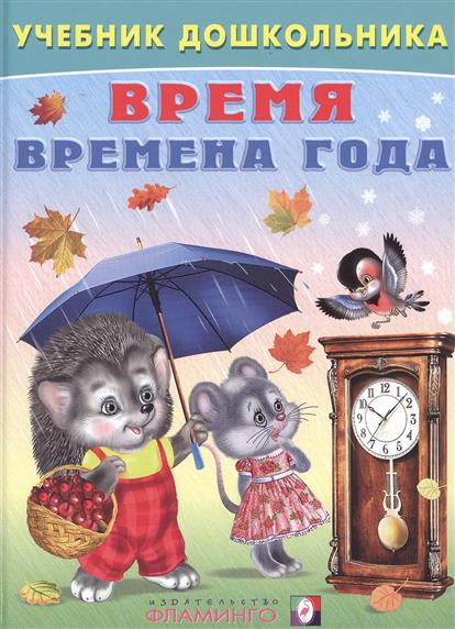 Степанов В. Время. Времена года ISBN: 9785783318139 степанов в время времена года