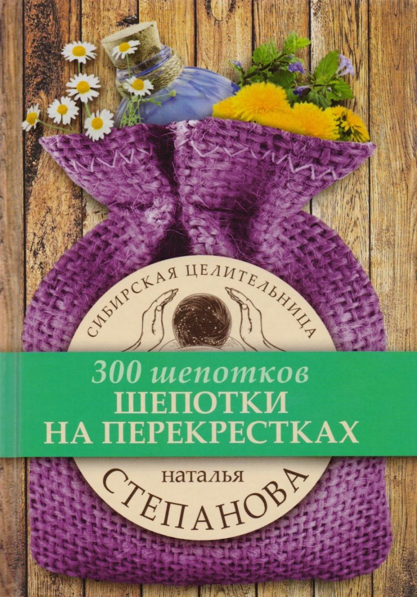 Степанова Н. Шепотки на перекрестках ap80g90b to 247