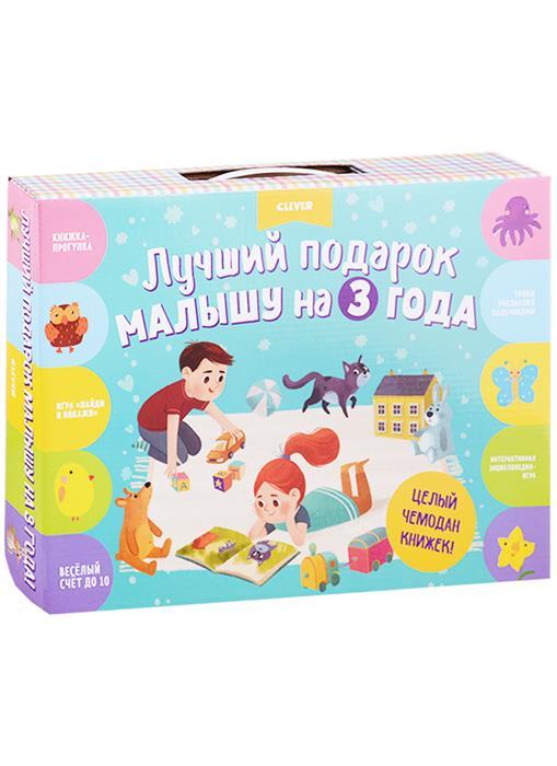 Лучший подарок малышу на 3 года. Комплект из 4 книг