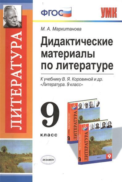 Дидактические материалы по литературе. 9 класс. К учебнику В.Я. Коровиной и др.
