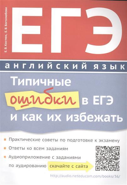 ЕГЭ. Английский язык. Типичные ошибки в ЕГЭ и как их избежать. Учебное пособие
