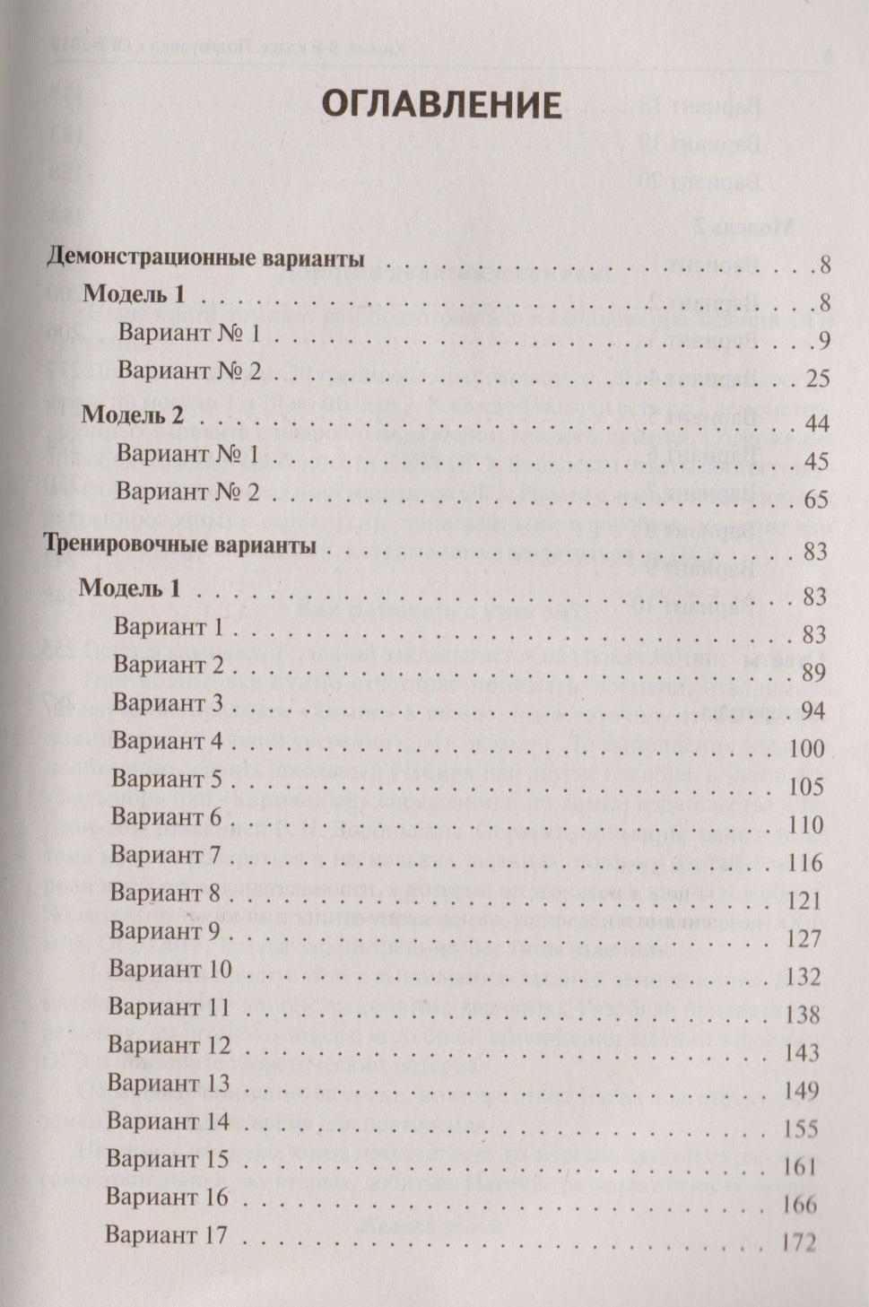 Гдз по математике гиа 2018 лысенко бесплатно смотреть вариант