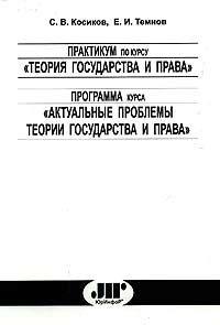 Филимонов В. Правоотношения Уголовные правоотношения Уголовно-исполнительные правоотношения