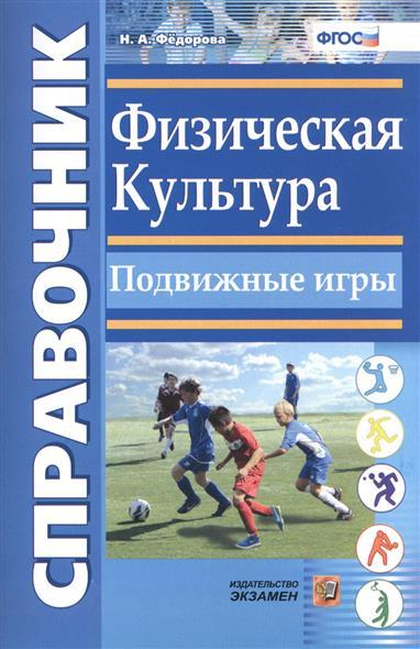 Федорова Н. Физическая культура. Подвижные игры. Справочник