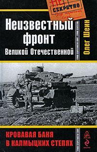 Неизвестный фронт Великой Отечественной