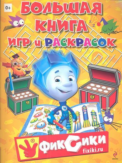 Талалаева Е. (ред.) Большая книга игр и раскрасок талалаева е ред большая книга игр и раскрасок