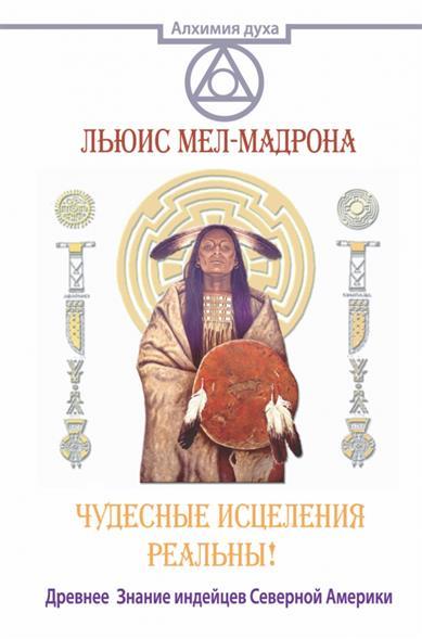 Мел-Мадрона Л. Чудесные исцеления - реальны! Древнее Знание индейцев Северной Америки пальто nümph 7217901 l g mel