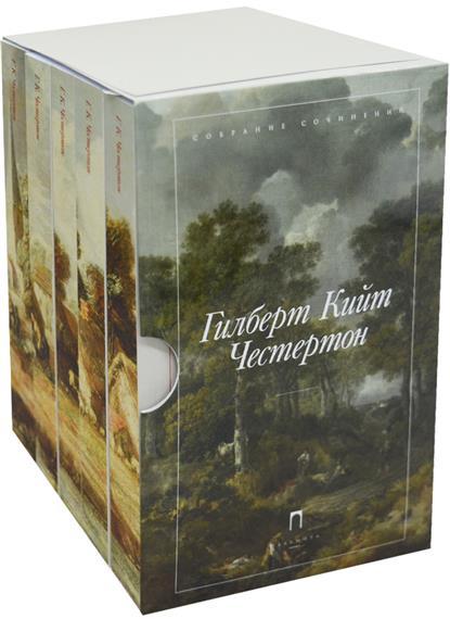 Честертон Г. Собрание сочинений. В 5 томах (комплект из 5 книг в футляре) собрание сочинений в одной книге page 5