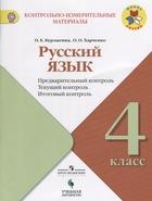 Русский язык. 4 класс. Предварительный контроль. Текущий контроль. Итоговый контроль