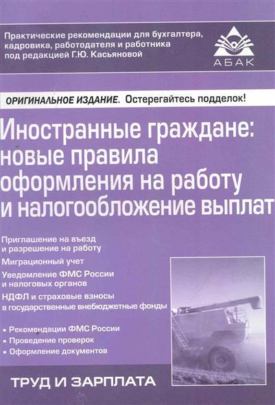 Иностранные граждане Новые правила оформл. на работу…
