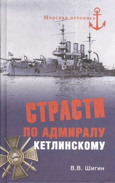 Шигин В. Страсти по адмиралу Кетлинскому