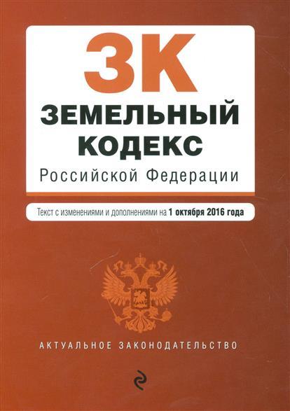 Земельный кодекс Российской Федерации. На 1 октября 2016 года