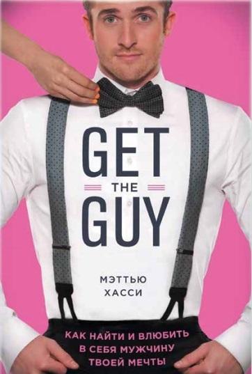 Хасси М. Get the Guy. Как найти и влюбить в себя мужчину твоей мечты