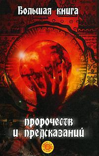 Милославская И. Большая книга пророчеств и предсказаний 3х комн квартиру милославская киев