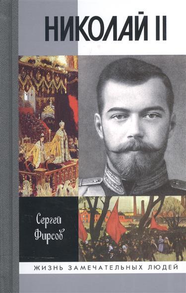 Фирсов С. Николай II. Пленник самодержавия э выгодская алжирский пленник