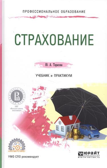 Тарасова Ю. Страхование. Учебник и практикум страхование электронный учебник cd