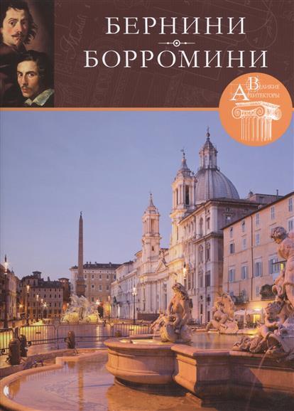 Лоренцо Бернини, Франческо Борромини