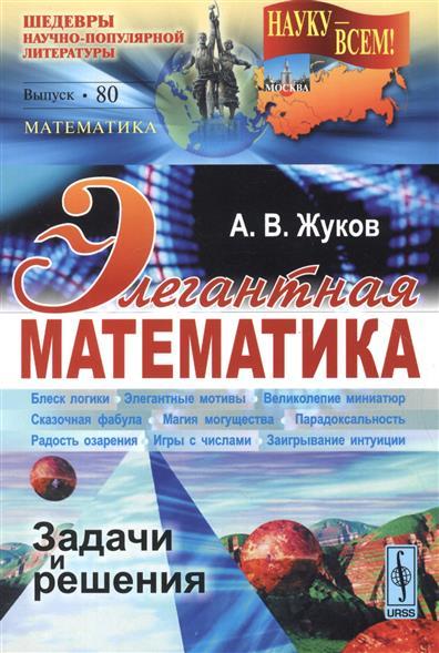 Жуков А.: Элегантная математика. Задачи и решения. Выпуск 80