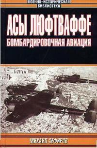 Асы Люфтваффе Бомбардировочная авиация