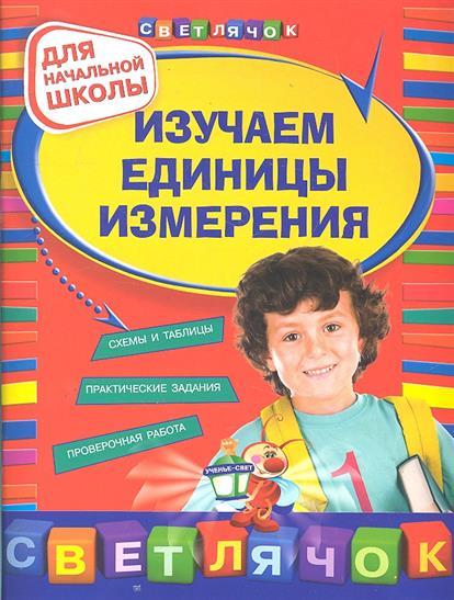 Изучаем единицы измерения Для нач. школы