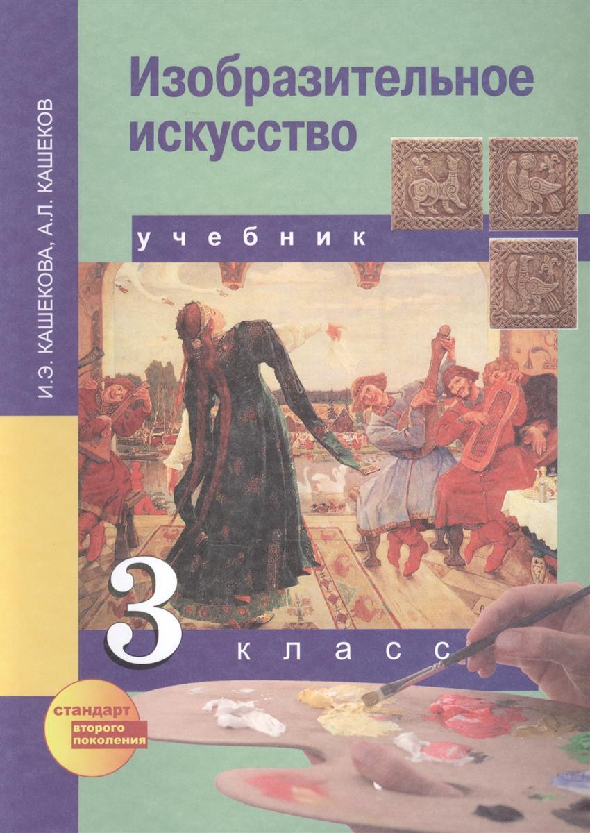 Кашекова И., Кашеков А. Изобразительное искусство. 3 класс. Учебник кашекова ирина эмильевна изобразительное искусство 1 класс методическое пособие 2 е издание пересмотренное