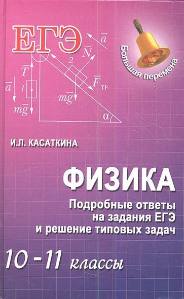 Физика. ЕГЭ. Подробные ответы на задания ЕГЭ и решение типовых задач 10-11 классы