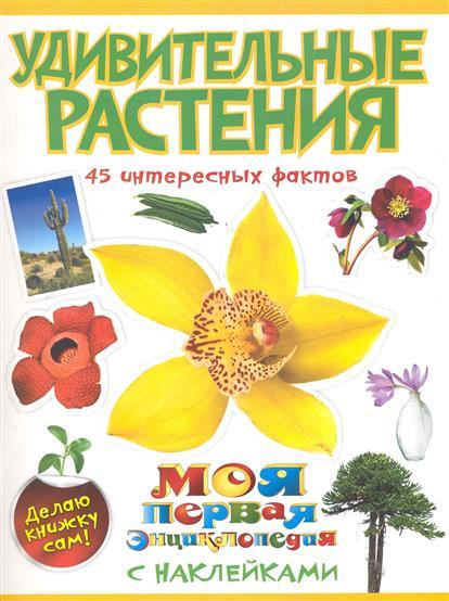 костина н цветы 45 интересных фактов Костина Н. Удивительные растения