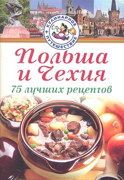 Польша и Чехия 75 лучших рецептов