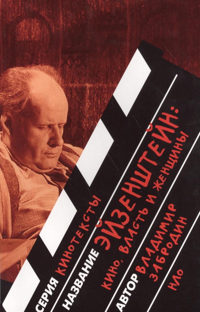 Забродин В. Эйзенштейн: Кино, власть и женщины