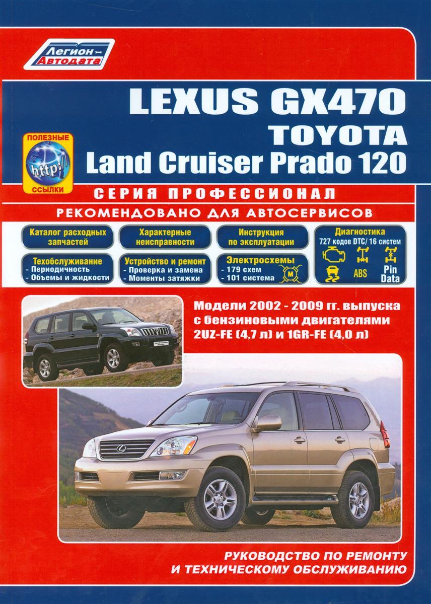 Lexus GX 470. Toyota Land Cruiser Prado 120. Модели 2002-2009 гг. выпуска с бензиновыми двигателями 2UZ-FE (4,7 л.) и 1GR-FE (4,0 л.). Руководство по ремонту и техническому обслуживанию (+ полезные ссылки) дефлекторы окон 4 door toyota land cruiser prado 150 lexus gx 460 2009 nld stolcp0932