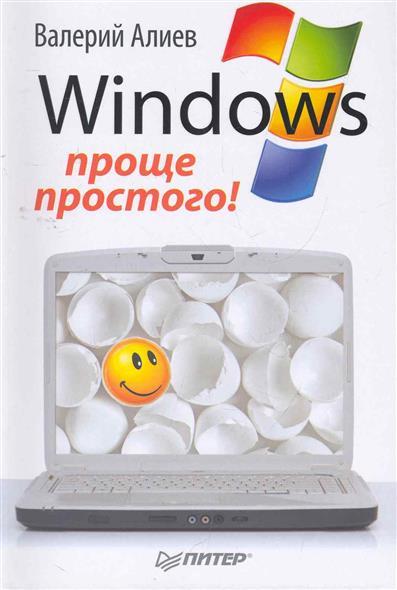 Windows 7 проще простого