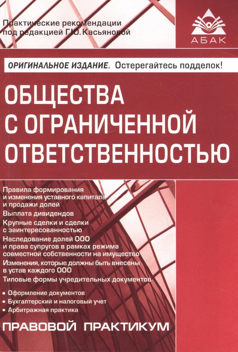 Общества с ограниченной ответственностью (7 изд.)