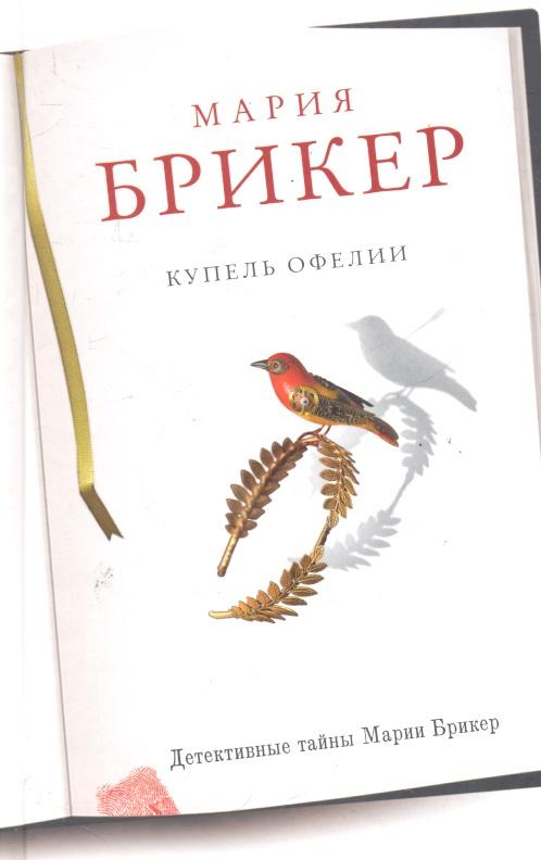 Брикер М. Купель Офелии купель дьявола